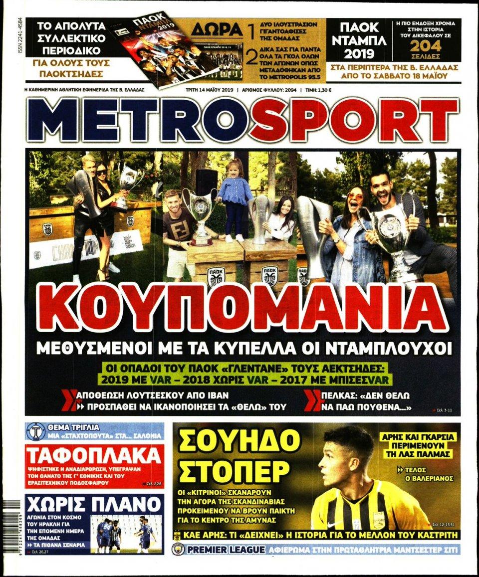 Πρωτοσέλιδο Εφημερίδας - METROSPORT - 2019-05-14