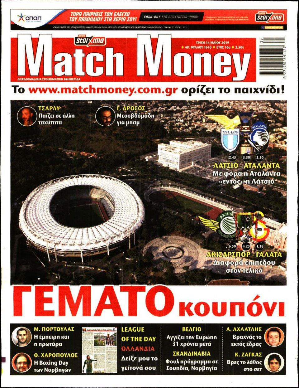 Πρωτοσέλιδο Εφημερίδας - MATCH MONEY - 2019-05-14
