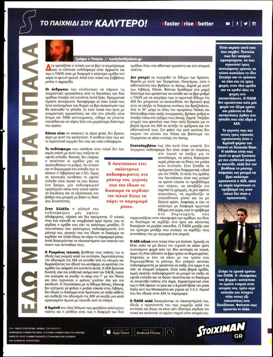 Οπισθόφυλλο Εφημερίδας - MATCH MONEY - 2019-05-14