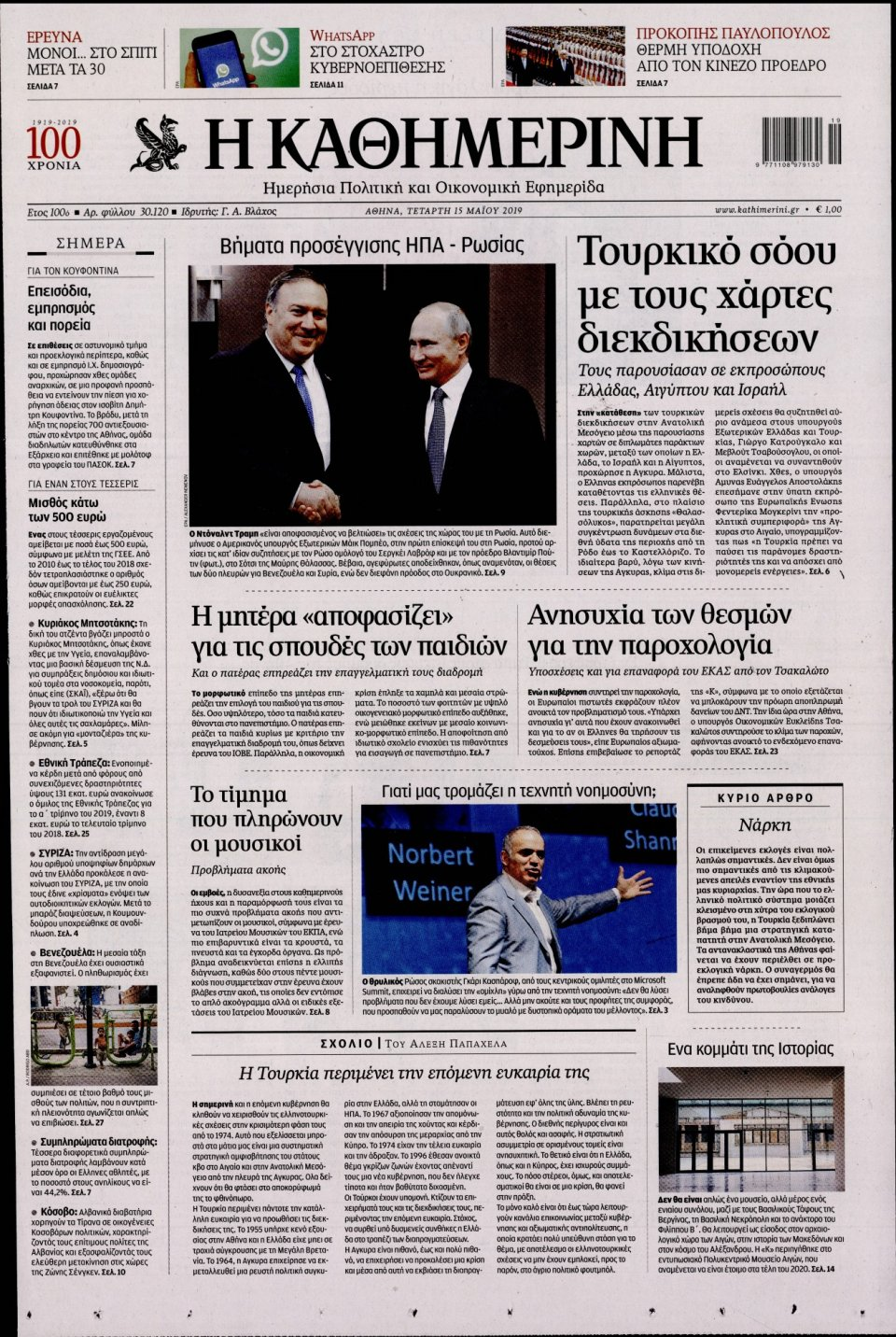 Πρωτοσέλιδο Εφημερίδας - ΚΑΘΗΜΕΡΙΝΗ - 2019-05-15