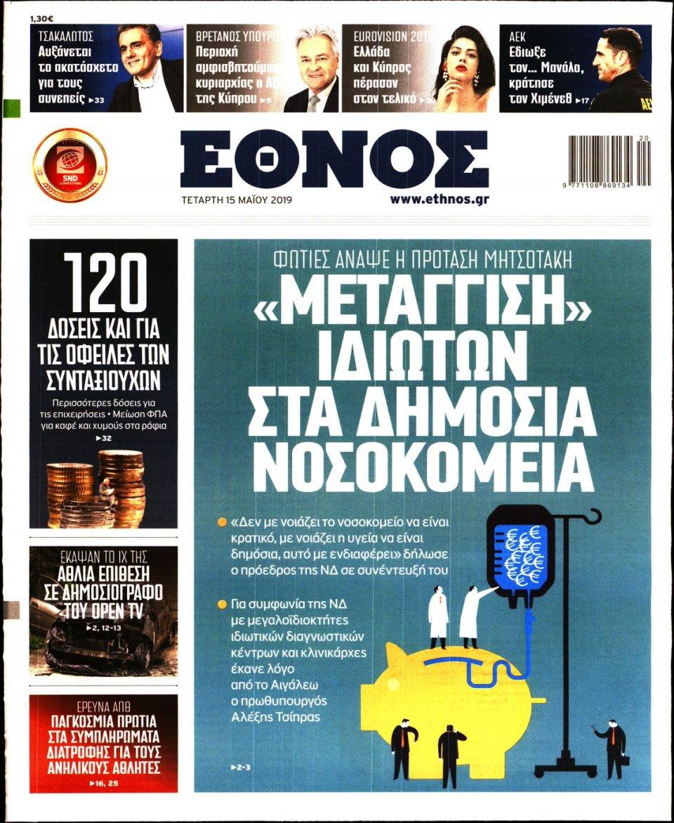 Πρωτοσέλιδο Εφημερίδας - ΕΘΝΟΣ - 2019-05-15