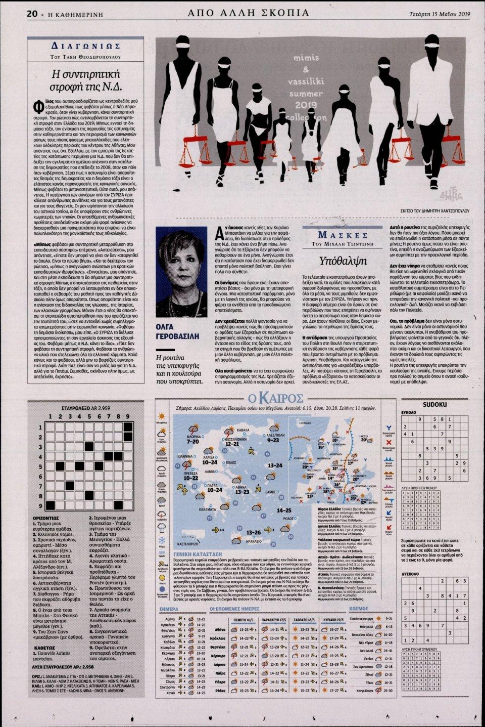 Οπισθόφυλλο Εφημερίδας - ΚΑΘΗΜΕΡΙΝΗ - 2019-05-15