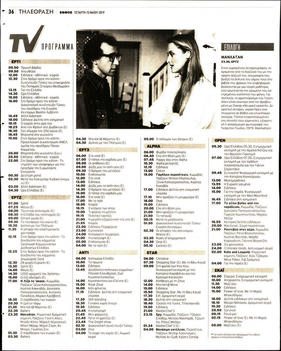 Οπισθόφυλλο Εφημερίδας - ΕΘΝΟΣ - 2019-05-15