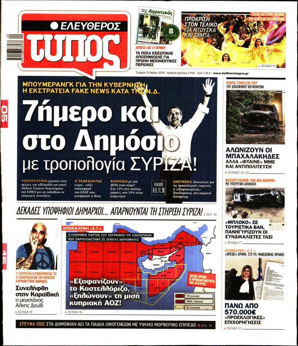 Πρωτοσέλιδο Εφημερίδας - ΕΛΕΥΘΕΡΟΣ ΤΥΠΟΣ - 2019-05-15