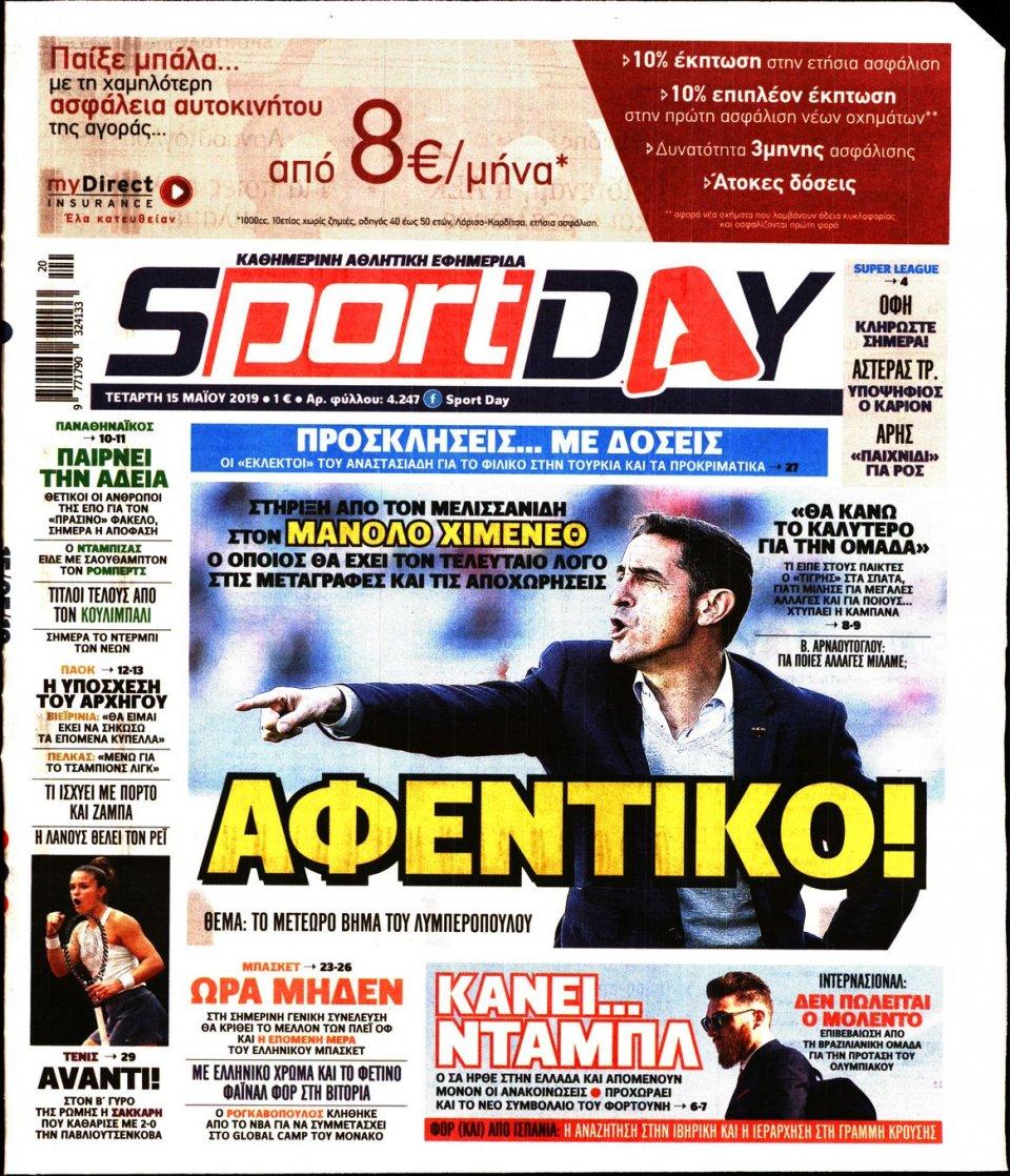 Πρωτοσέλιδο Εφημερίδας - SPORTDAY - 2019-05-15