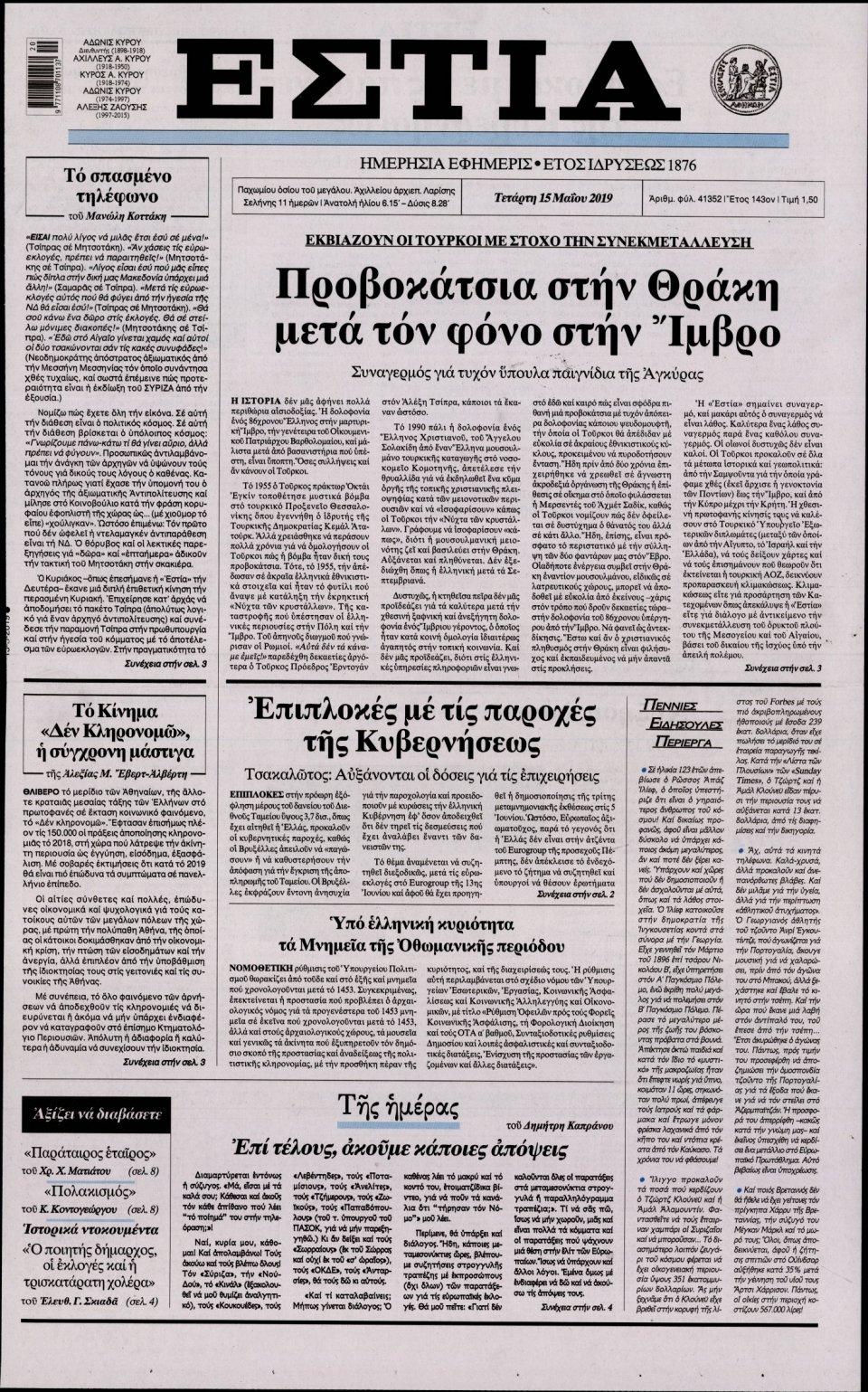 Πρωτοσέλιδο Εφημερίδας - ΕΣΤΙΑ - 2019-05-15