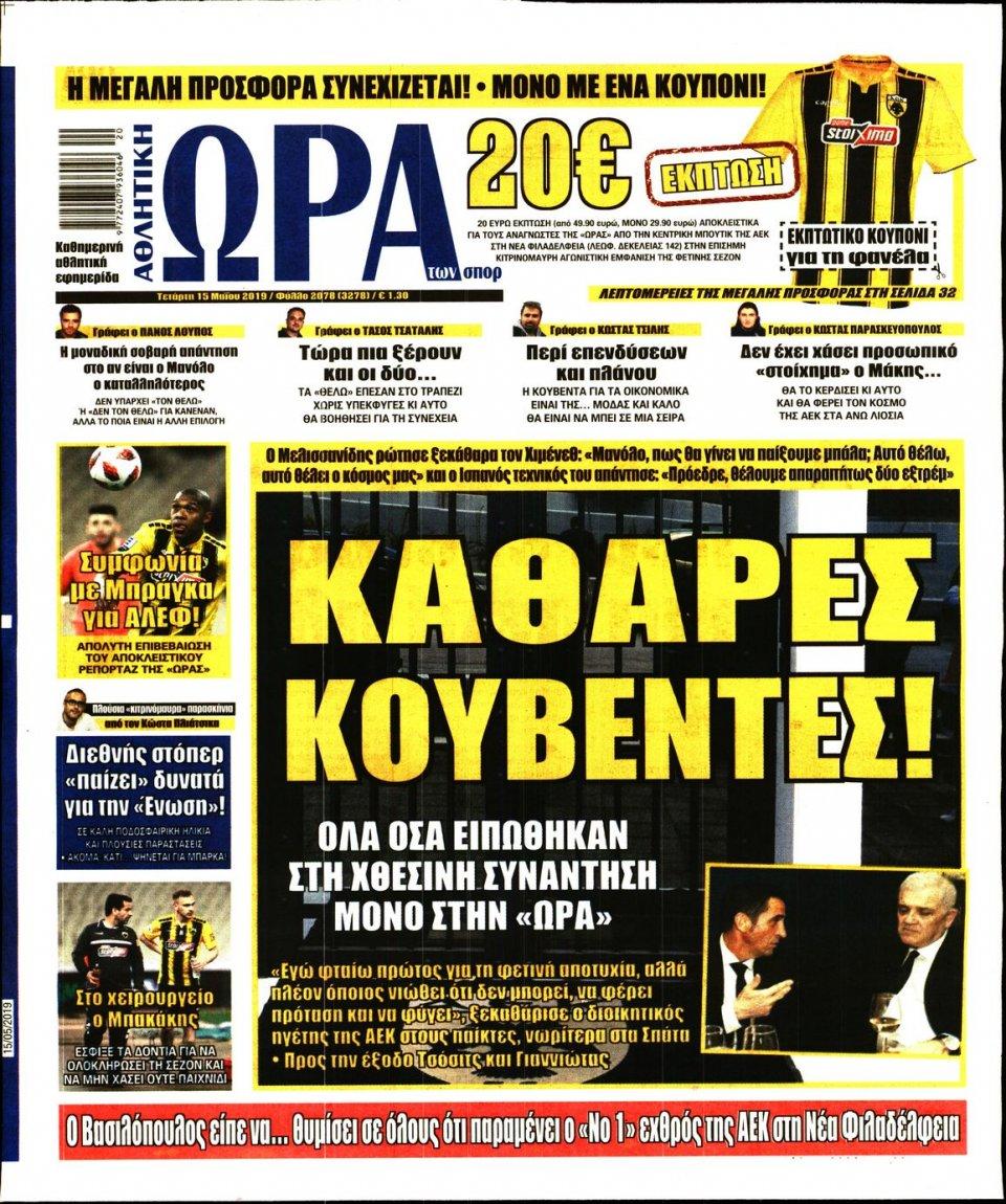 Πρωτοσέλιδο Εφημερίδας - ΩΡΑ ΤΩΝ ΣΠΟΡ - 2019-05-15
