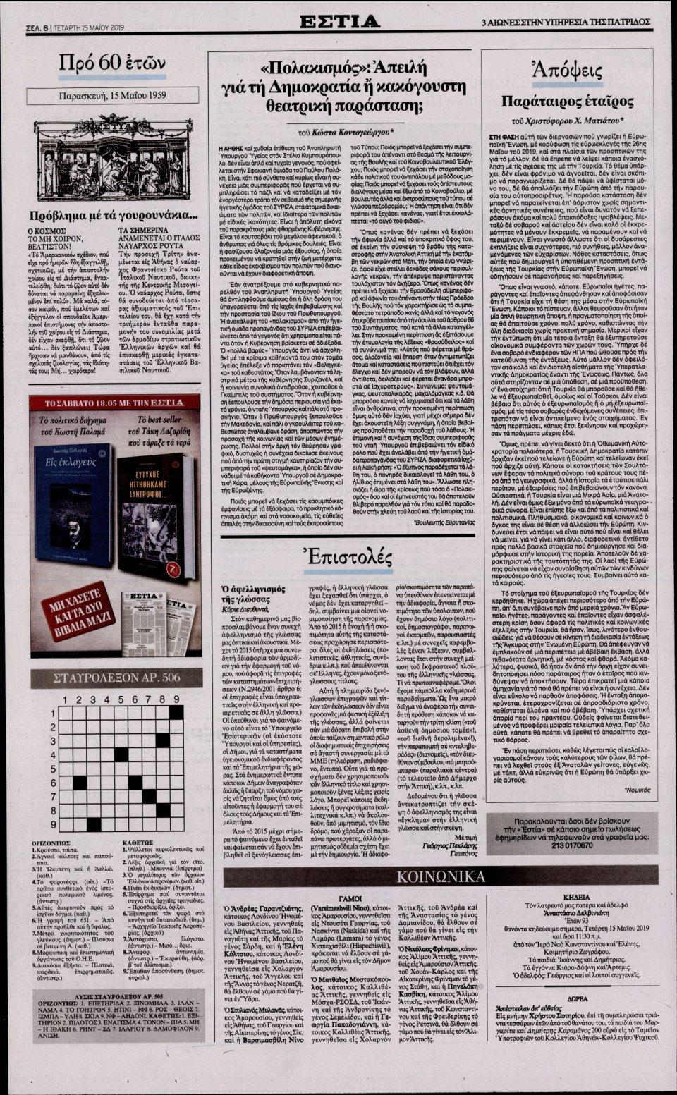 Οπισθόφυλλο Εφημερίδας - ΕΣΤΙΑ - 2019-05-15