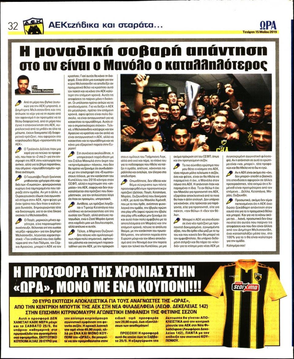 Οπισθόφυλλο Εφημερίδας - ΩΡΑ ΤΩΝ ΣΠΟΡ - 2019-05-15