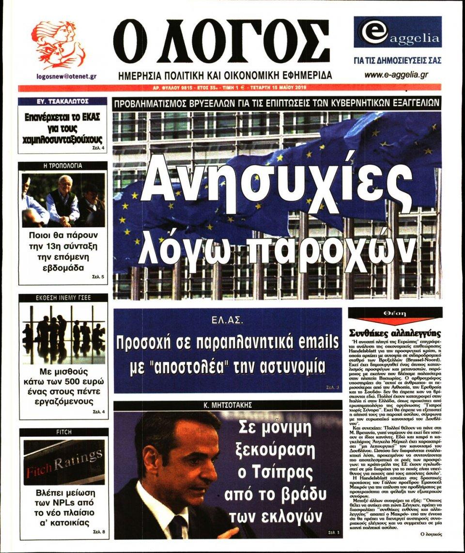 Πρωτοσέλιδο Εφημερίδας - Ο ΛΟΓΟΣ - 2019-05-15