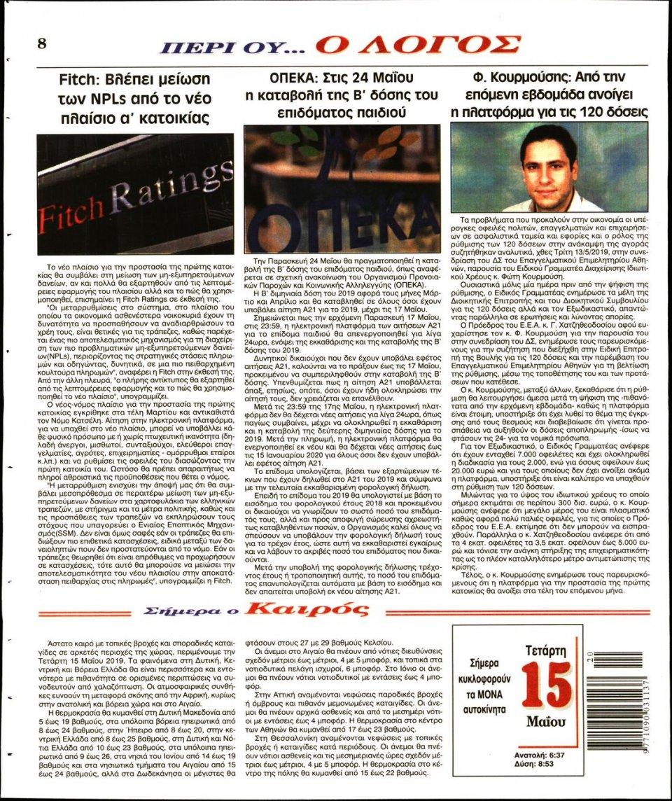 Οπισθόφυλλο Εφημερίδας - Ο ΛΟΓΟΣ - 2019-05-15