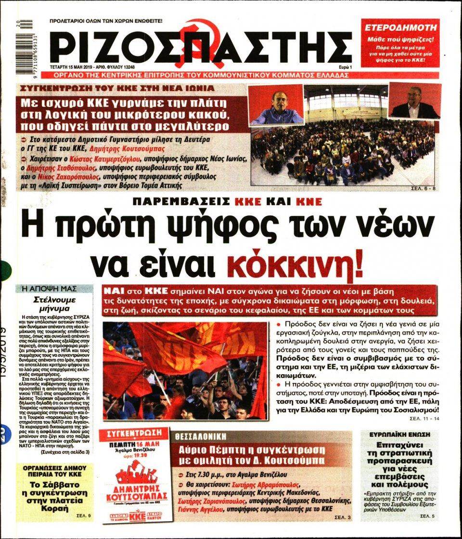 Πρωτοσέλιδο Εφημερίδας - ΡΙΖΟΣΠΑΣΤΗΣ - 2019-05-15