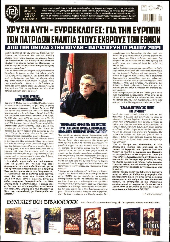 Οπισθόφυλλο Εφημερίδας - ΧΡΥΣΗ ΑΥΓΗ - 2019-05-15