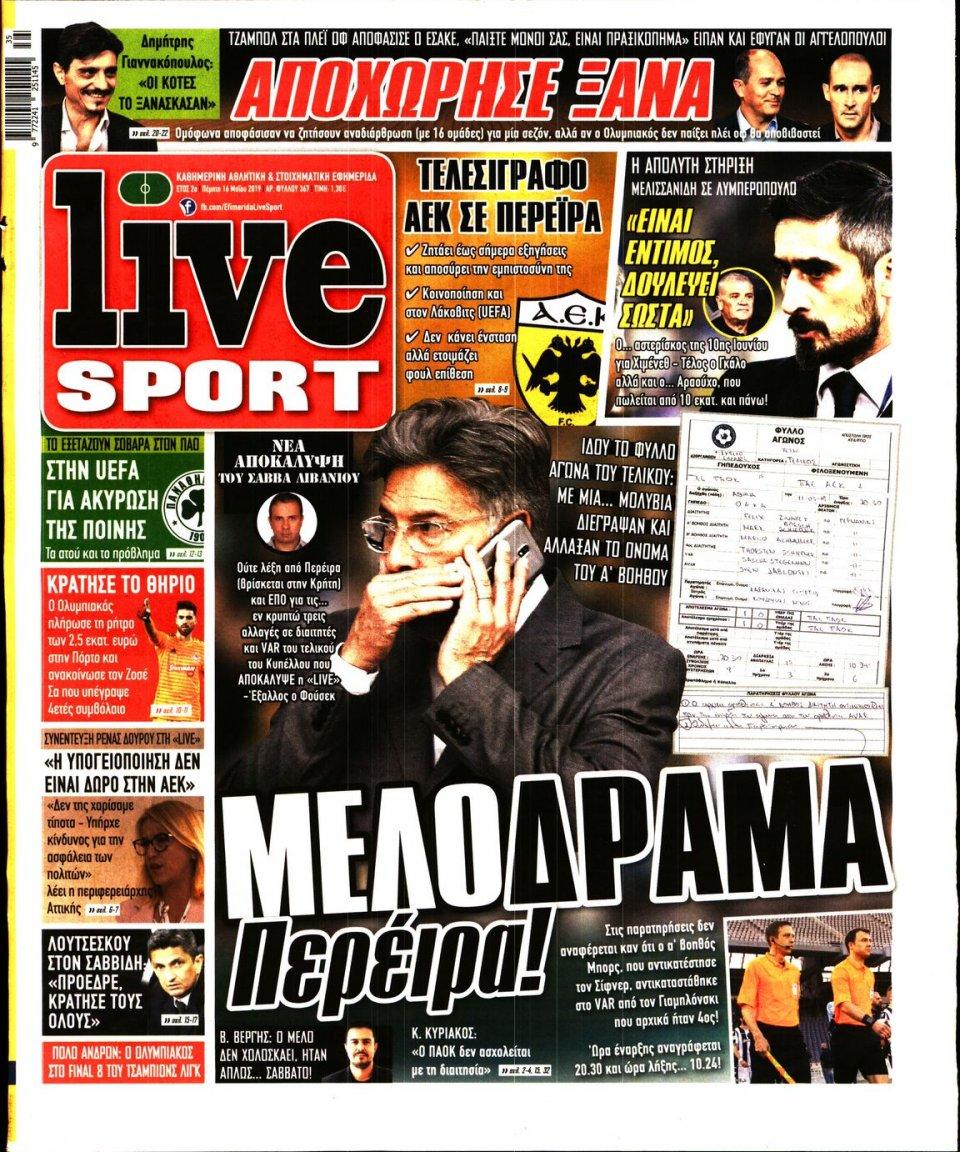 Πρωτοσέλιδο Εφημερίδας - LIVE SPORT - 2019-05-16