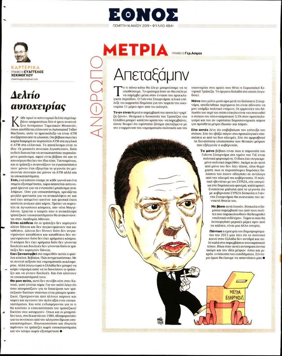 Οπισθόφυλλο Εφημερίδας - ΕΘΝΟΣ - 2019-05-16