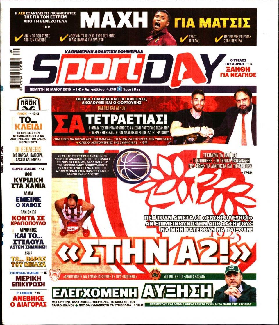 Πρωτοσέλιδο Εφημερίδας - SPORTDAY - 2019-05-16