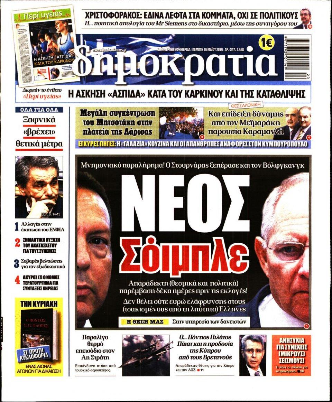 Πρωτοσέλιδο Εφημερίδας - ΔΗΜΟΚΡΑΤΙΑ - 2019-05-16
