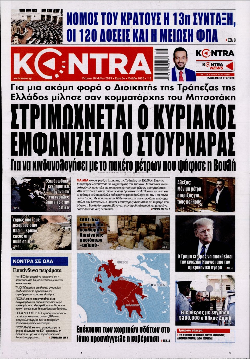 Πρωτοσέλιδο Εφημερίδας - KONTRA NEWS - 2019-05-16