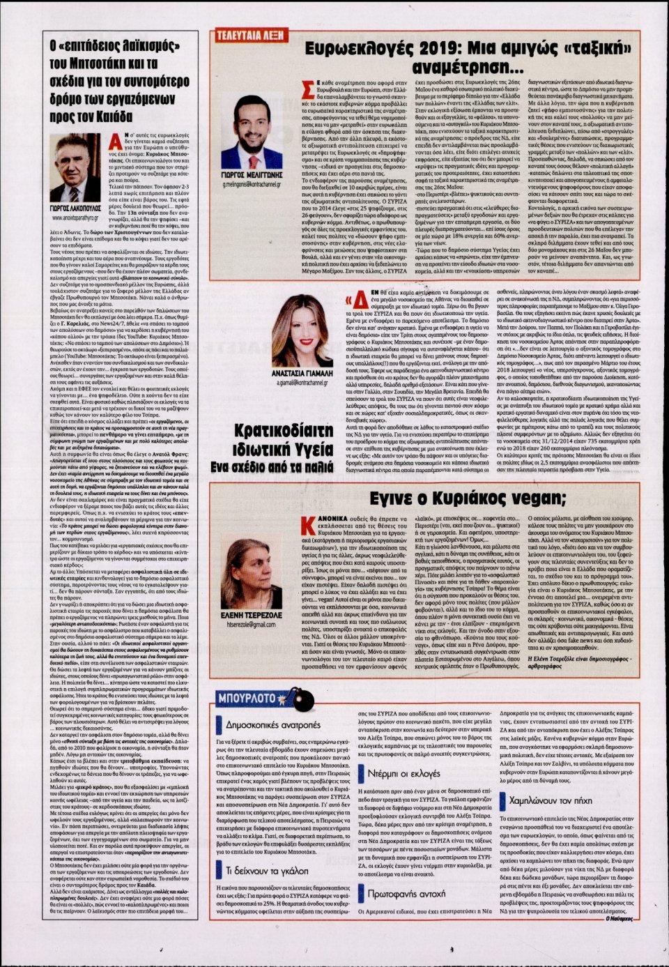 Οπισθόφυλλο Εφημερίδας - KONTRA NEWS - 2019-05-16