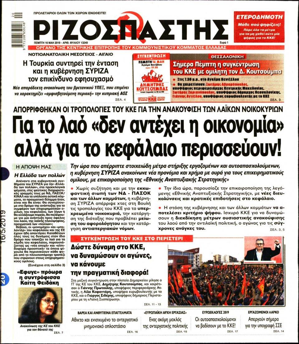 Πρωτοσέλιδο Εφημερίδας - ΡΙΖΟΣΠΑΣΤΗΣ - 2019-05-16