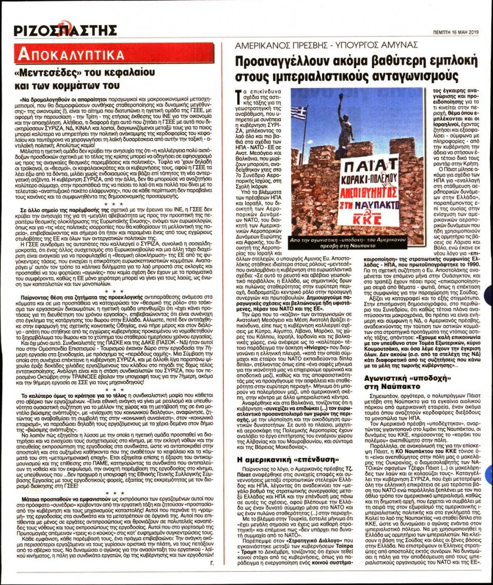 Οπισθόφυλλο Εφημερίδας - ΡΙΖΟΣΠΑΣΤΗΣ - 2019-05-16