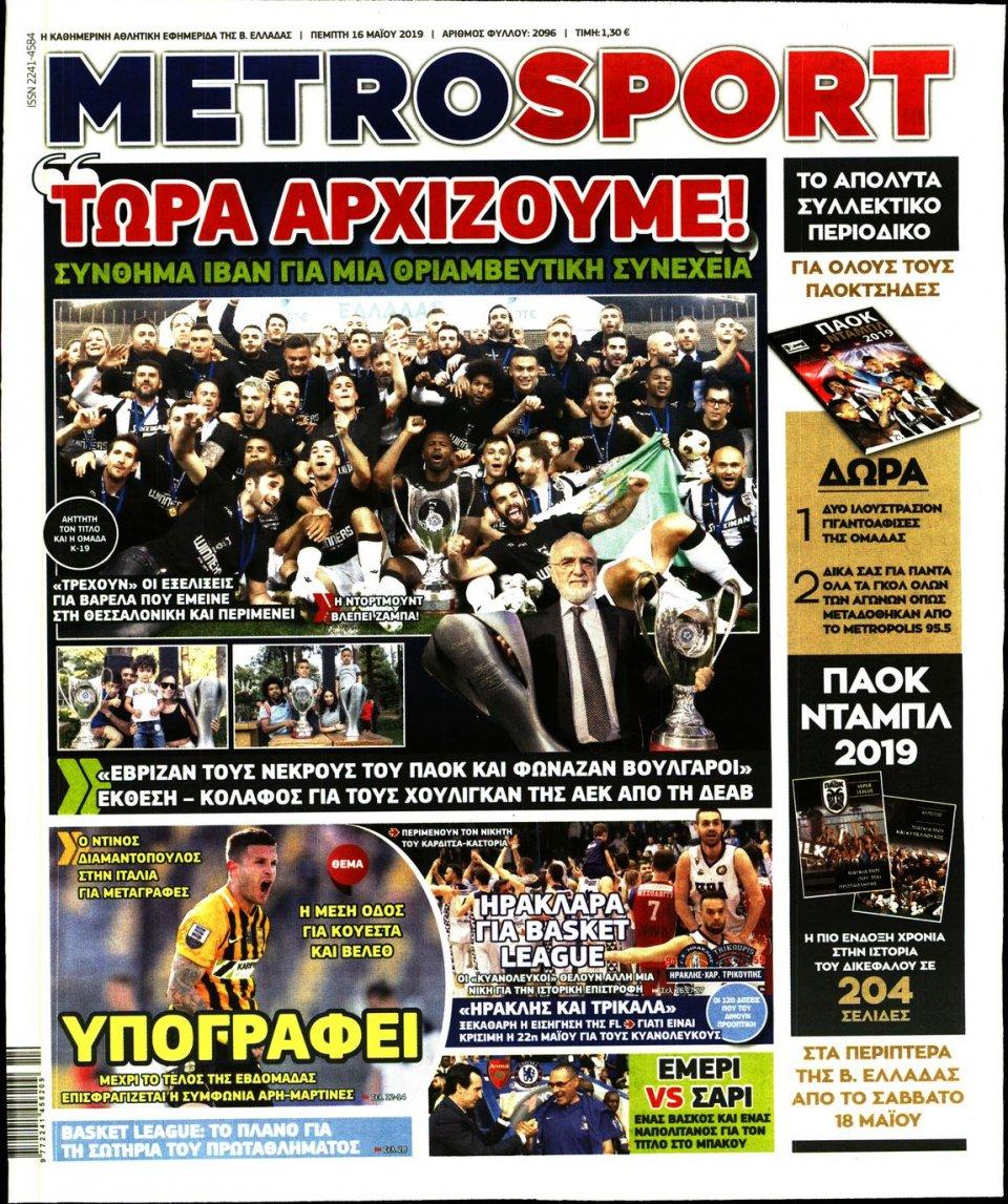 Πρωτοσέλιδο Εφημερίδας - METROSPORT - 2019-05-16