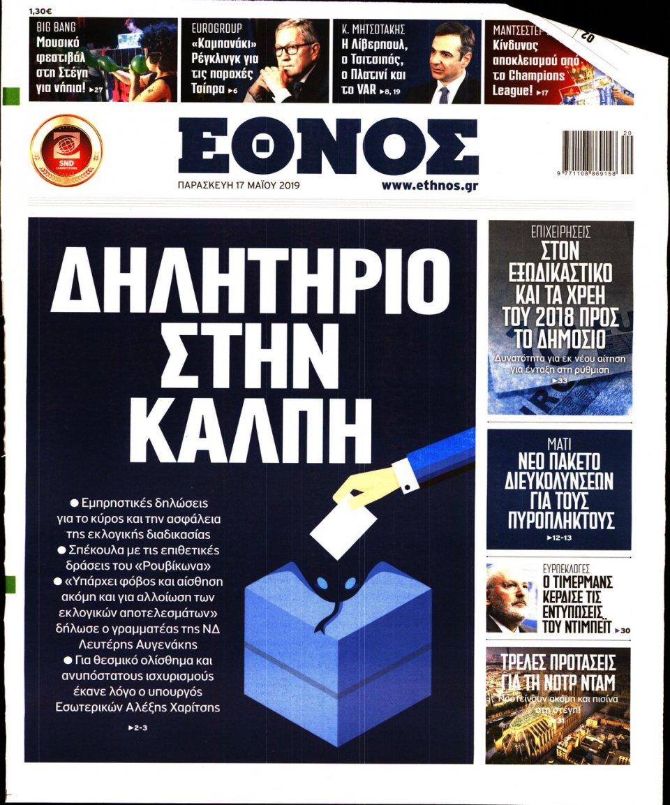Πρωτοσέλιδο Εφημερίδας - ΕΘΝΟΣ - 2019-05-17
