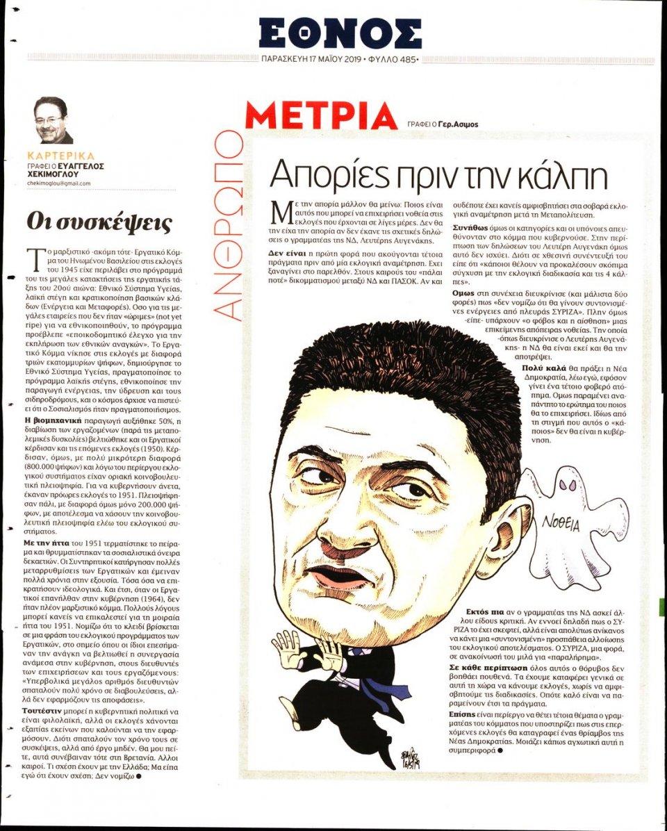 Οπισθόφυλλο Εφημερίδας - ΕΘΝΟΣ - 2019-05-17