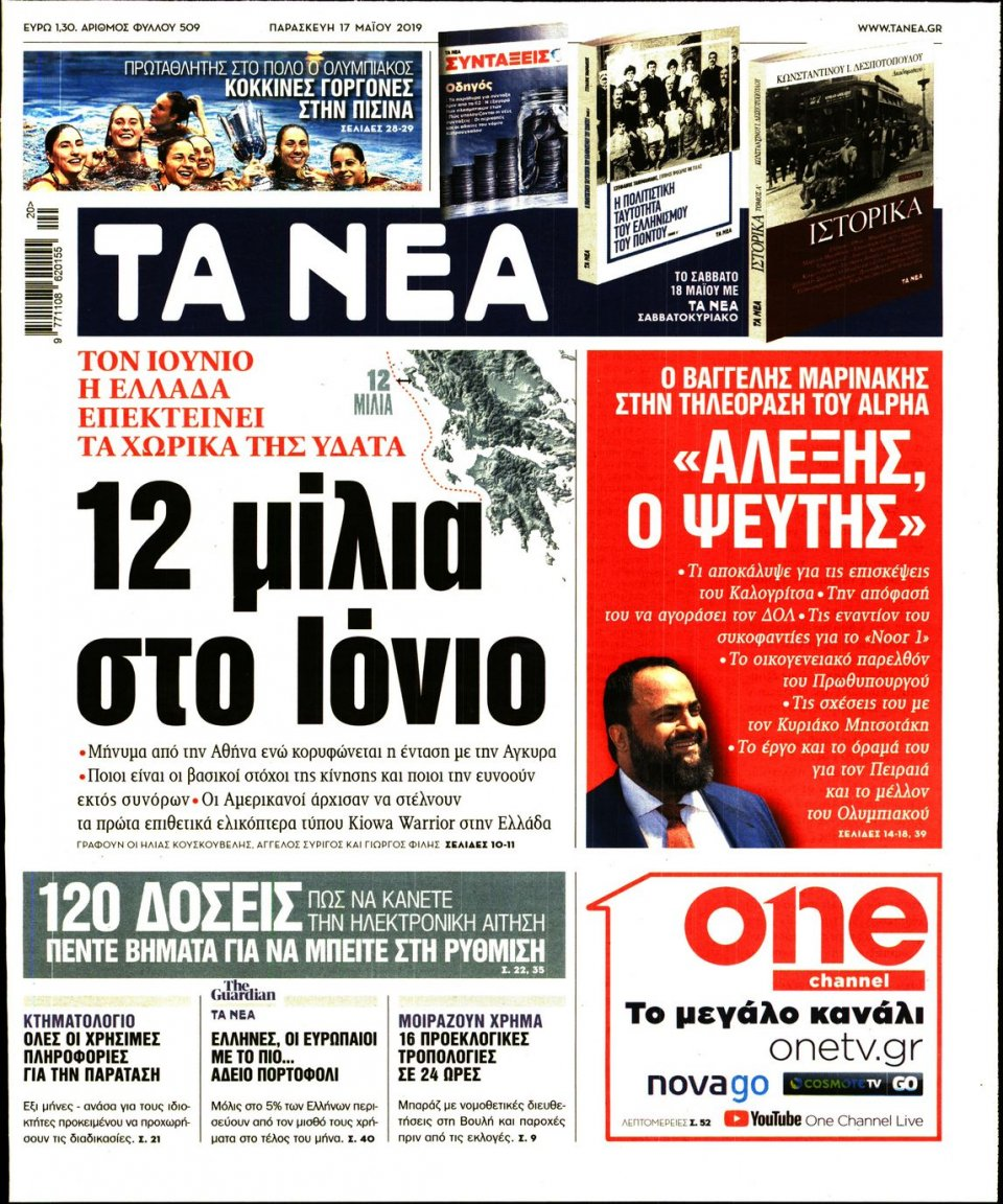 Πρωτοσέλιδο Εφημερίδας - ΤΑ ΝΕΑ - 2019-05-17