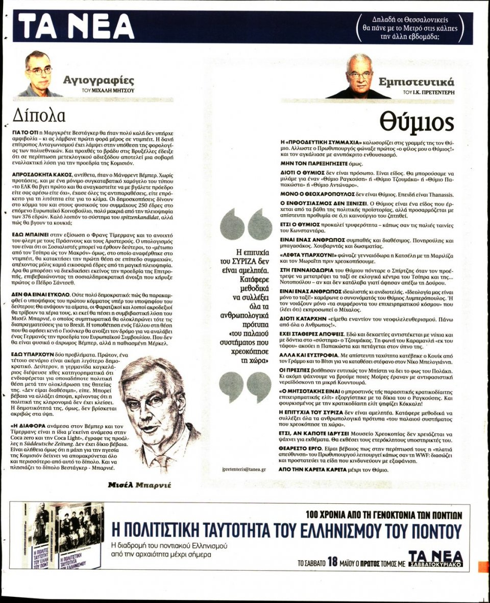 Οπισθόφυλλο Εφημερίδας - ΤΑ ΝΕΑ - 2019-05-17