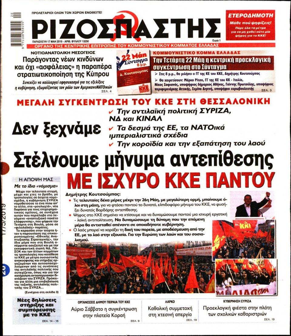 Πρωτοσέλιδο Εφημερίδας - ΡΙΖΟΣΠΑΣΤΗΣ - 2019-05-17