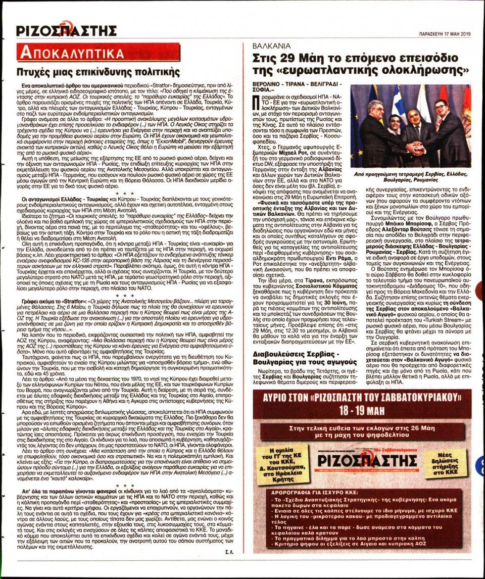 Οπισθόφυλλο Εφημερίδας - ΡΙΖΟΣΠΑΣΤΗΣ - 2019-05-17