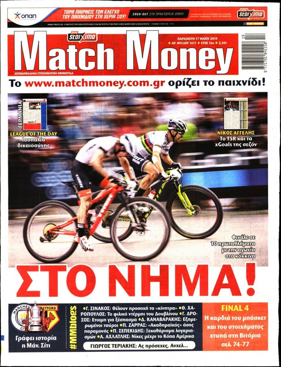 Πρωτοσέλιδο Εφημερίδας - MATCH MONEY - 2019-05-17