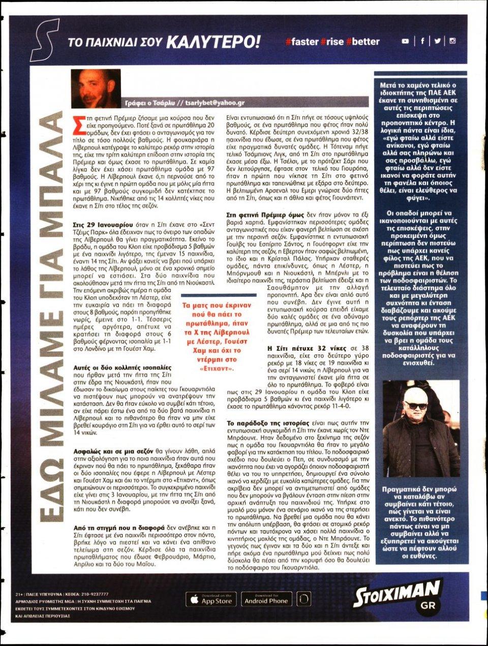 Οπισθόφυλλο Εφημερίδας - MATCH MONEY - 2019-05-17