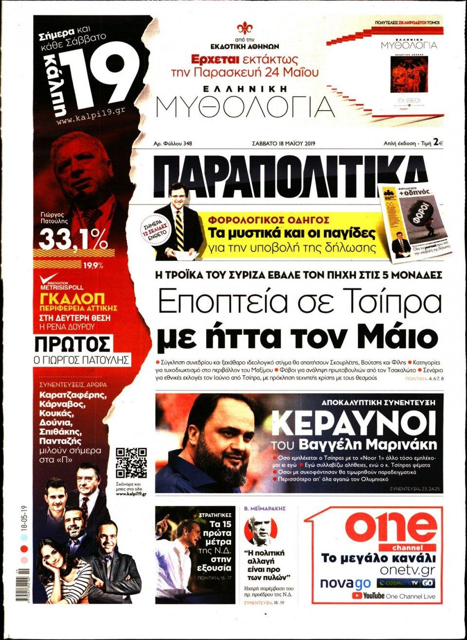 Πρωτοσέλιδο Εφημερίδας - ΠΑΡΑΠΟΛΙΤΙΚΑ - 2019-05-18