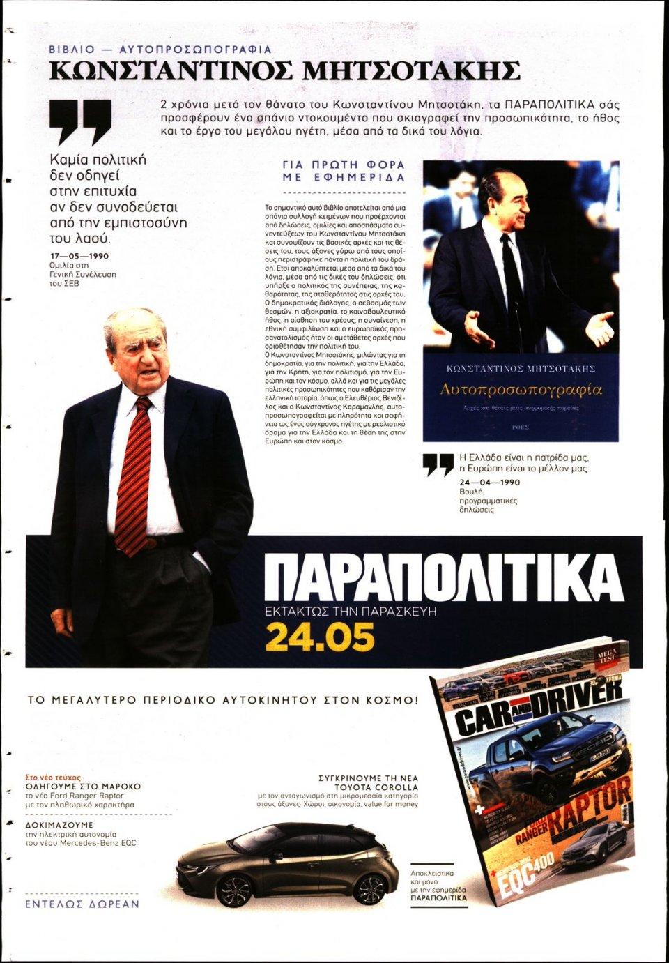 Οπισθόφυλλο Εφημερίδας - ΠΑΡΑΠΟΛΙΤΙΚΑ - 2019-05-18
