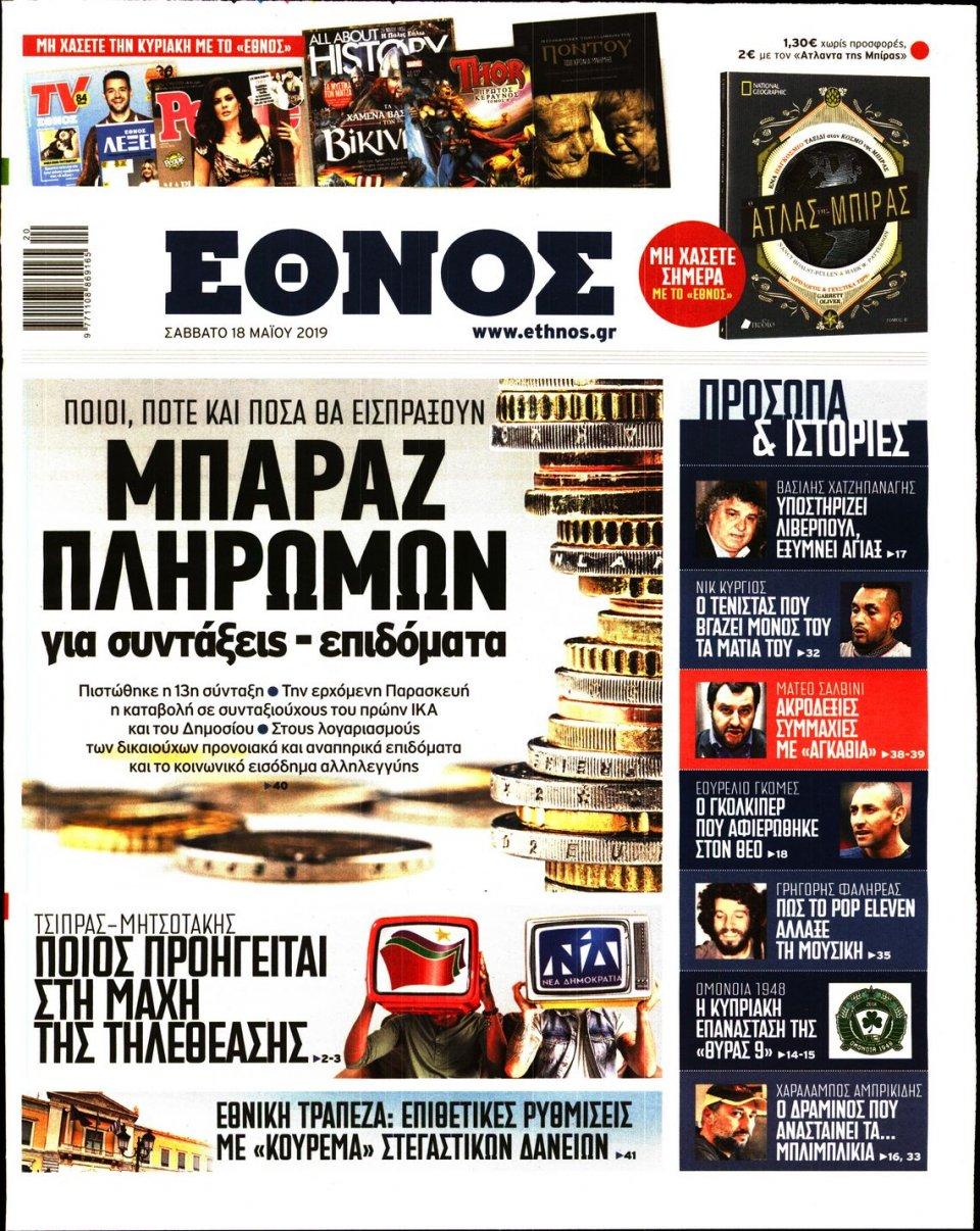 Πρωτοσέλιδο Εφημερίδας - ΕΘΝΟΣ - 2019-05-18