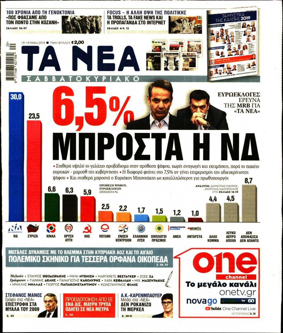 Πρωτοσέλιδο Εφημερίδας - ΤΑ ΝΕΑ - 2019-05-18