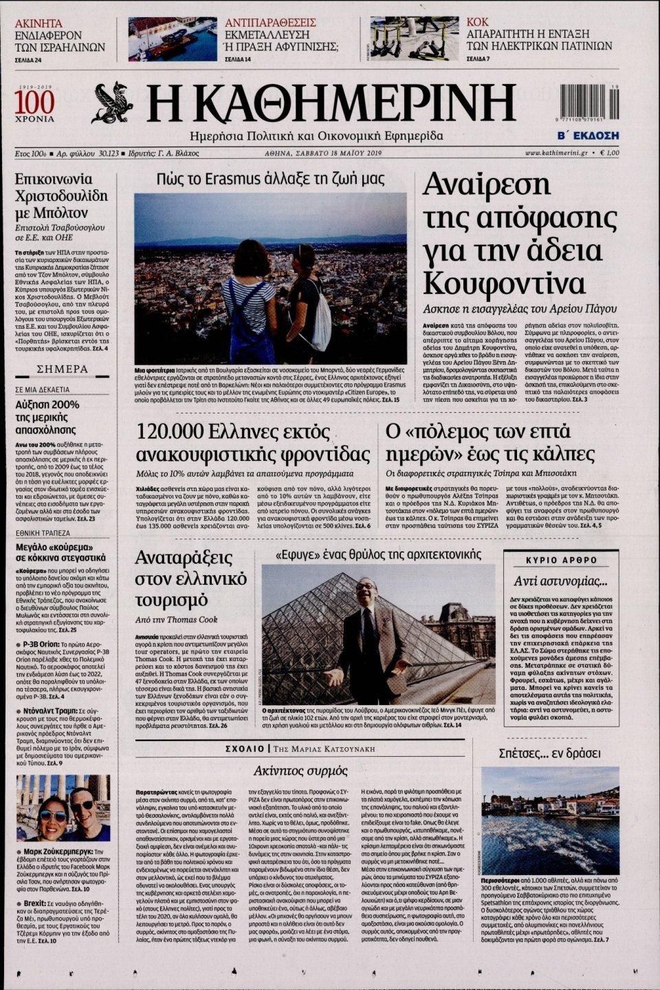 Πρωτοσέλιδο Εφημερίδας - ΚΑΘΗΜΕΡΙΝΗ - 2019-05-18