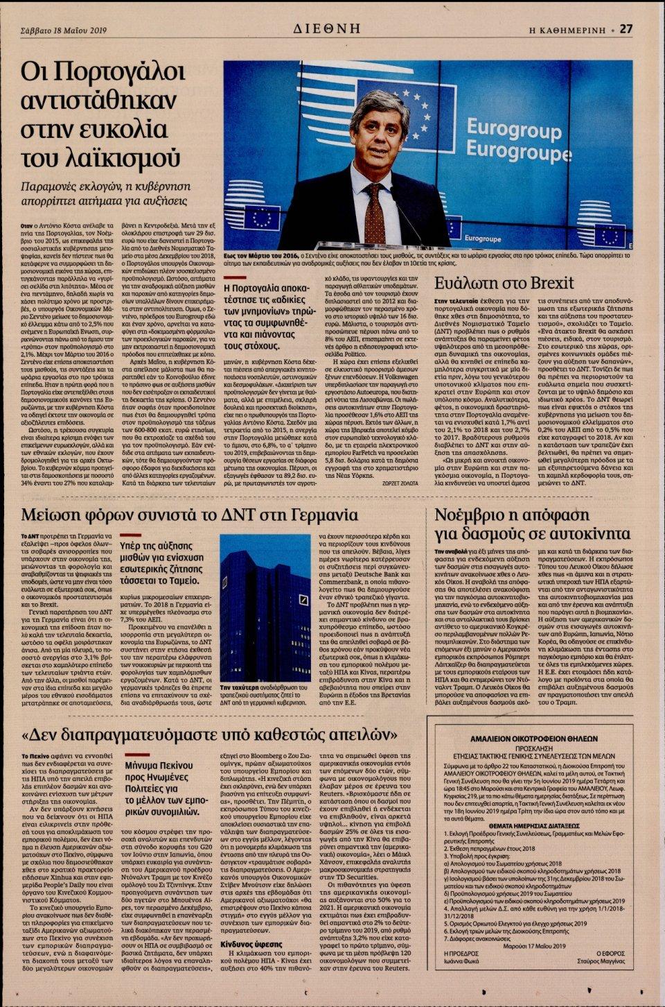 Οπισθόφυλλο Εφημερίδας - ΚΑΘΗΜΕΡΙΝΗ - 2019-05-18
