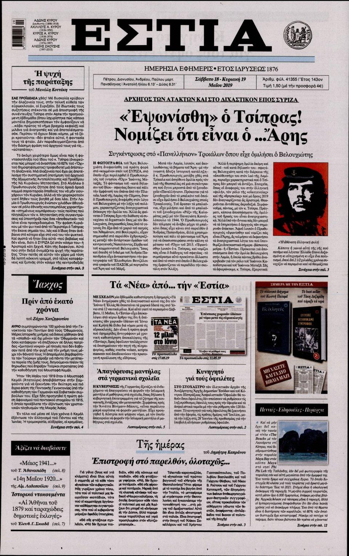 Πρωτοσέλιδο Εφημερίδας - ΕΣΤΙΑ - 2019-05-18