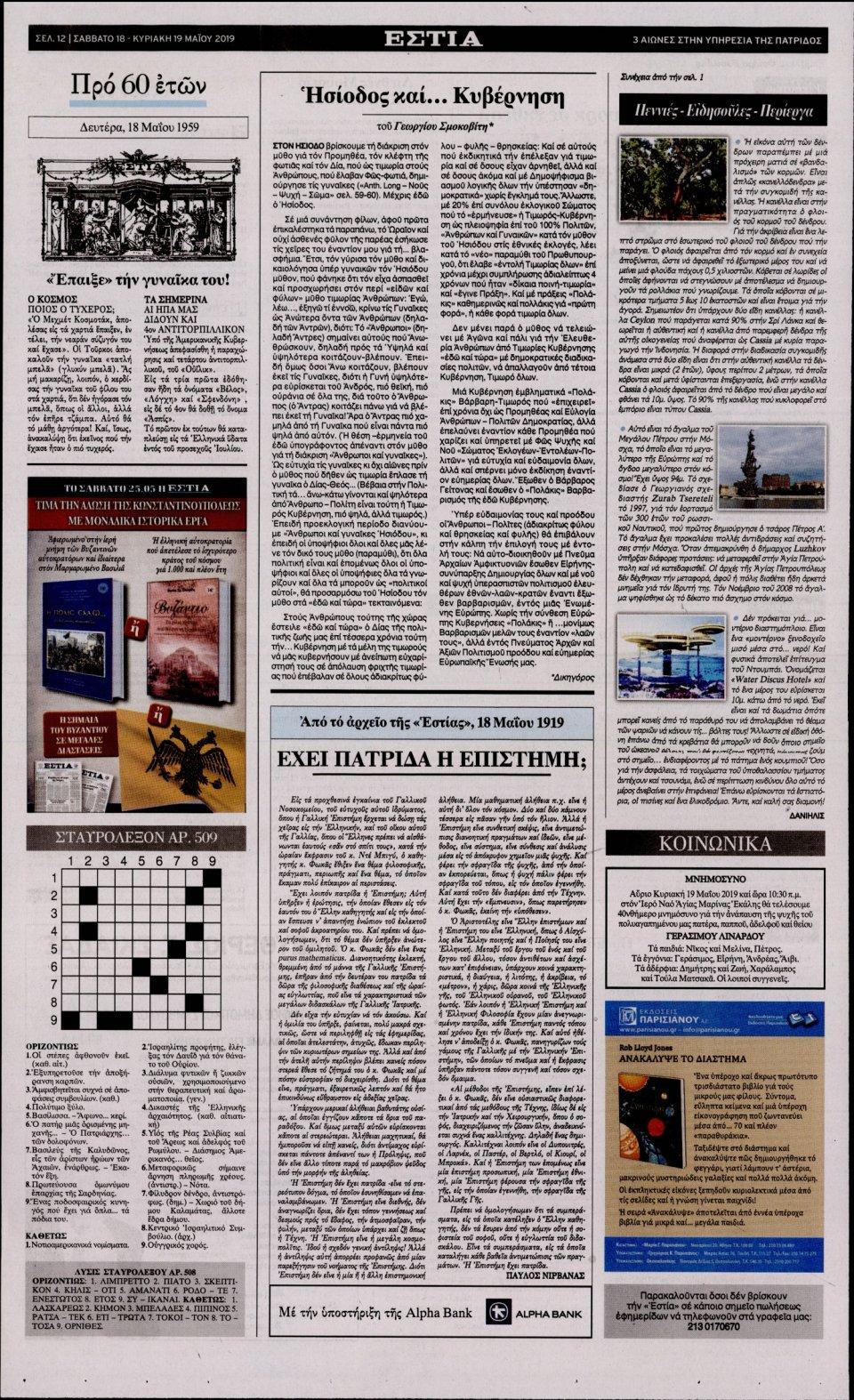 Οπισθόφυλλο Εφημερίδας - ΕΣΤΙΑ - 2019-05-18