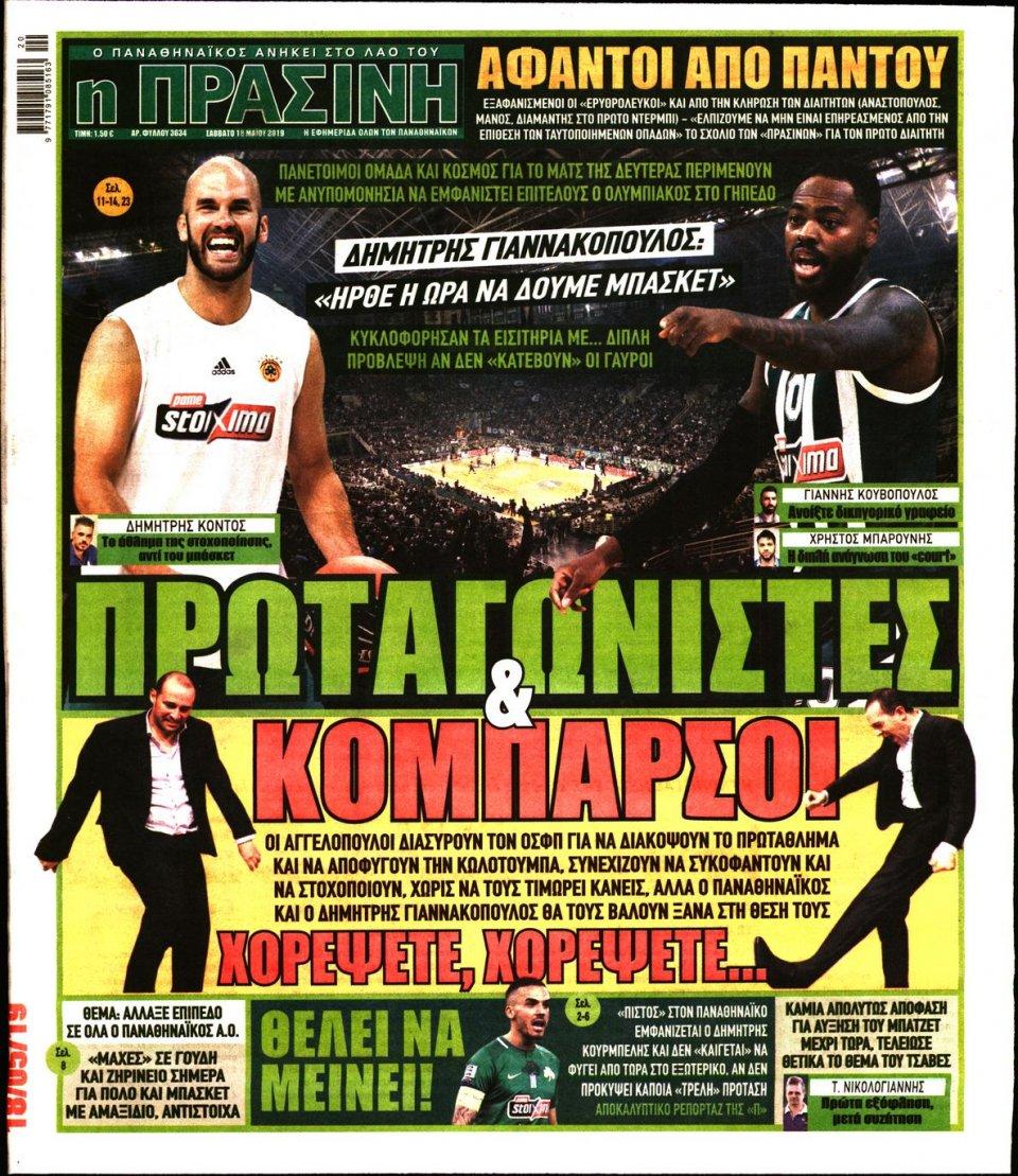 Πρωτοσέλιδο Εφημερίδας - ΠΡΑΣΙΝΗ - 2019-05-18
