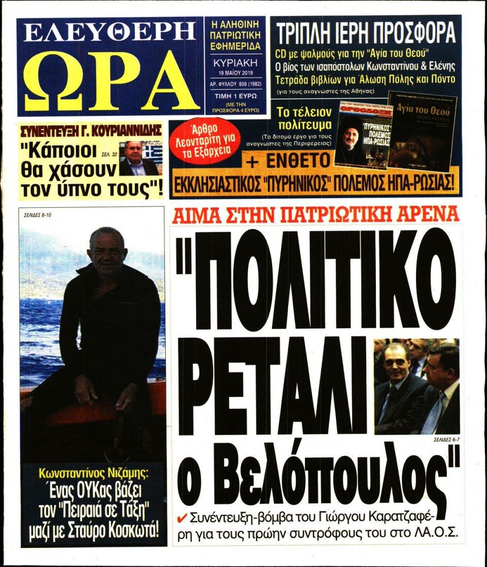 Πρωτοσέλιδο Εφημερίδας - ΕΛΕΥΘΕΡΗ ΩΡΑ ΚΥΡΙΑΚΗΣ - 2019-05-19