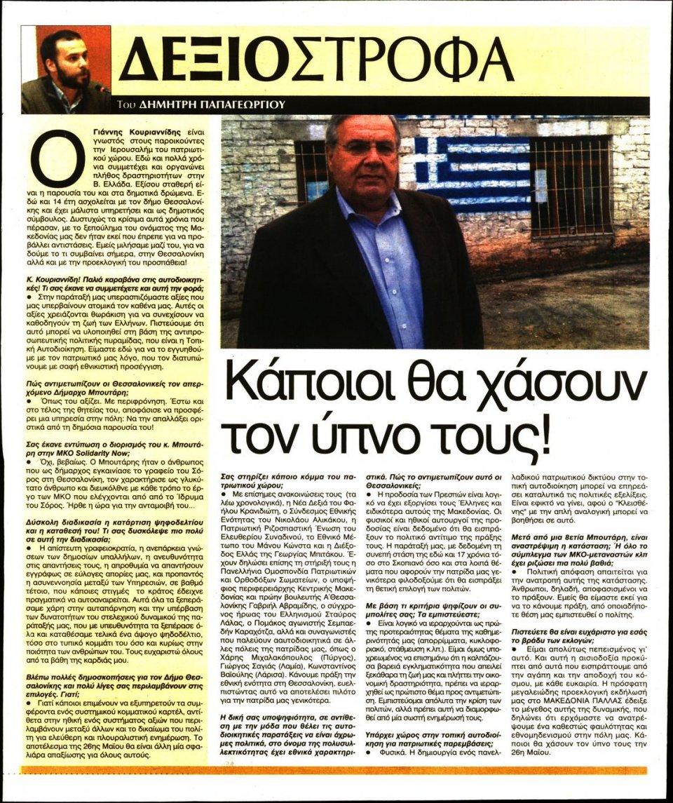 Οπισθόφυλλο Εφημερίδας - ΕΛΕΥΘΕΡΗ ΩΡΑ ΚΥΡΙΑΚΗΣ - 2019-05-19