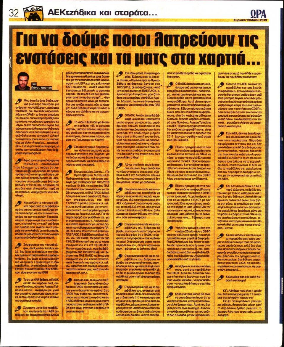 Οπισθόφυλλο Εφημερίδας - ΩΡΑ ΤΩΝ ΣΠΟΡ ΤΗΣ ΚΥΡΙΑΚΗΣ - 2019-05-19