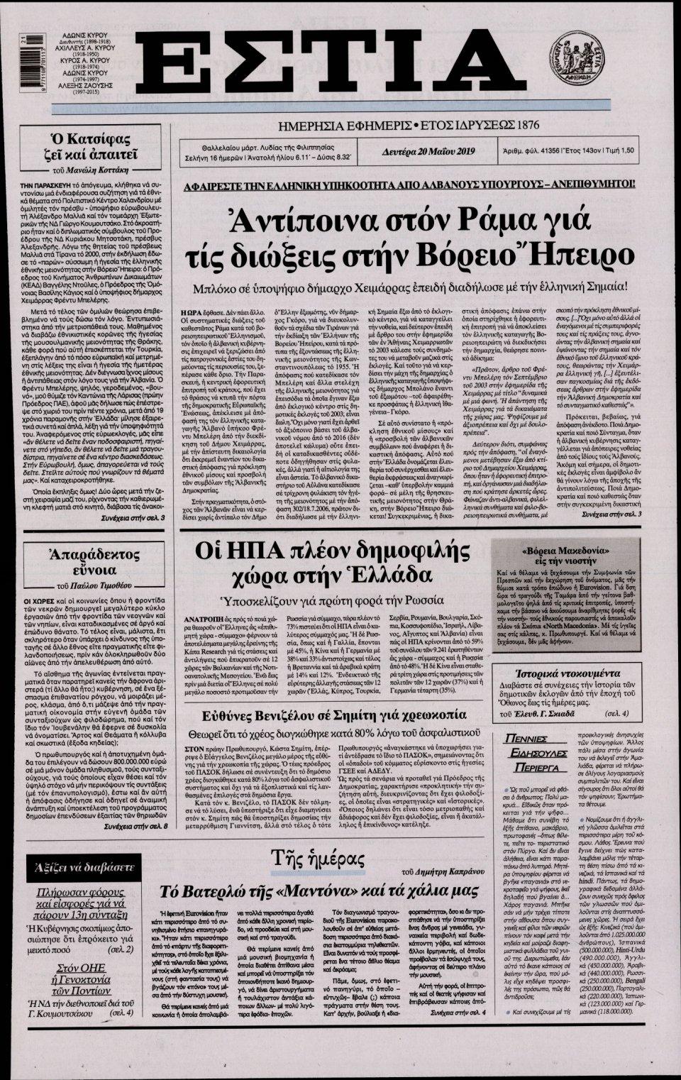 Πρωτοσέλιδο Εφημερίδας - ΕΣΤΙΑ - 2019-05-20