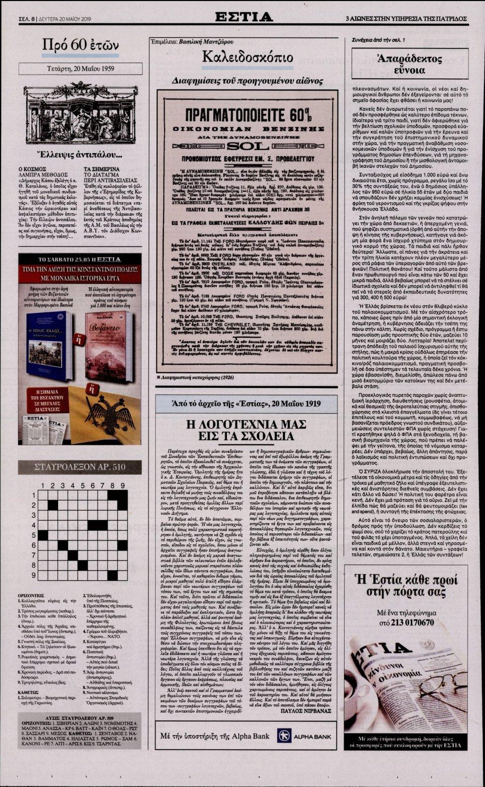 Οπισθόφυλλο Εφημερίδας - ΕΣΤΙΑ - 2019-05-20