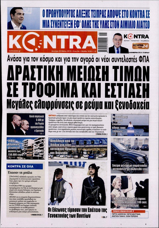 Πρωτοσέλιδο Εφημερίδας - KONTRA NEWS - 2019-05-20
