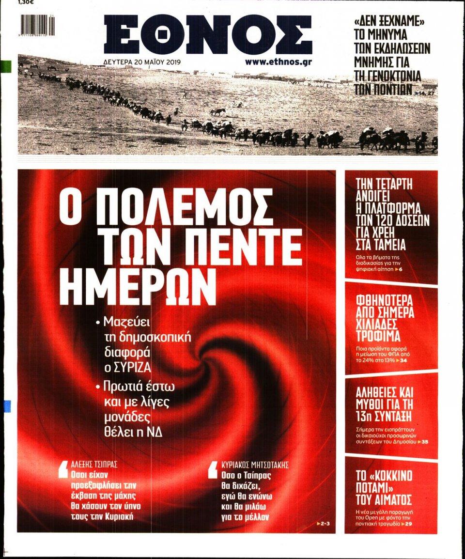 Πρωτοσέλιδο Εφημερίδας - ΕΘΝΟΣ - 2019-05-20